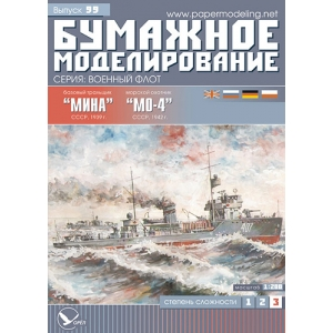 """Mina minesweeper and """"MO-4"""" submarine chaser + photo-etched parts"""