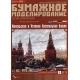 Московский Кремль «Угловая Арсенальная и Никольская башни»