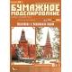 """Moscow Kremlin """"Oruzheynaya and Borovitskaya towers"""""""