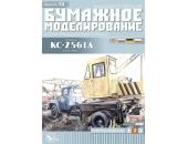 Автокран КС-2561 Д