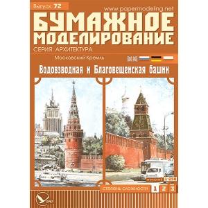 Московский Кремль «Водовзводная и Благовещенская башни»