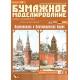 """Moscow Kremlin """"Vodovzvodnaya and Blagoveschenskaya towers"""""""