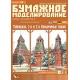 Московский Кремль «Тайницкая, 1-я и 2-я Безымянные башни»