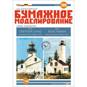 Маяки Old Point Loma и Rock Harbor + лазерная резка