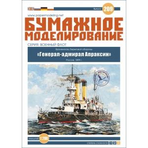 Генерал-адмирал Апраксин