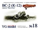 ВС-2 (К-12), «жар-птица»