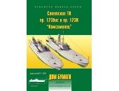 Торпедные катера пр. М123бис и пр. 123К, «Комсомолец»