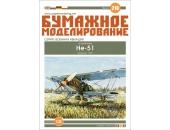 He-51