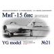 МиГ-15бис (серебристый)