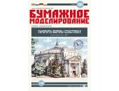 Здание «Панорама обороны Севастополя»