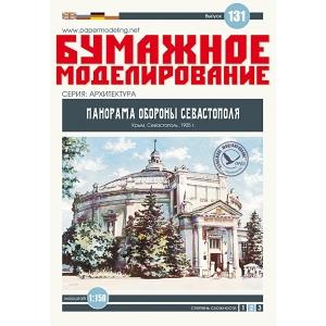 Здание «Панорама обороны Севастополя» + лазерная резка
