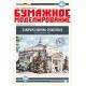 Defense of Sevastopol Panorama Museum + laser cut frames