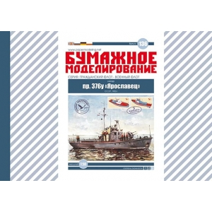 "Project 376u ""Yaroslavets"" + laser cut frames"