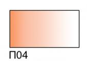 Пигмент «Кирпичная пыль», 16мл