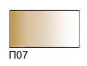 Пигмент «Земля светлая», 16мл
