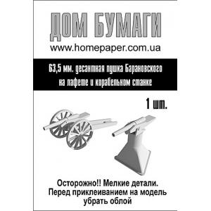 Десантная пушка Барановского