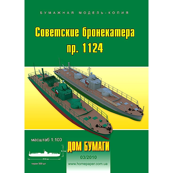 project-1124-armoured-gunboats.jpg