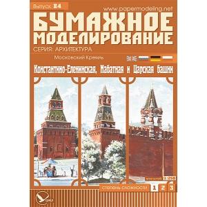 Московский Кремль «Константино-Еленинская, Набатная, Царская»