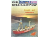 Ambrose, корабль-маяк