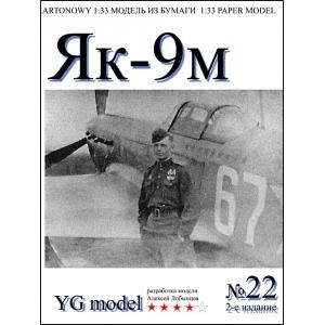 Як-9М