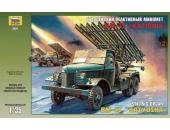 Гвардейский реактивный миномёт БМ-13 «Катюша»