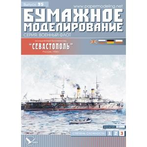 Sevastopol + barrels