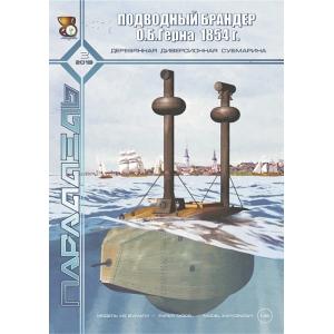 Подводный брандер О. Б. Герна