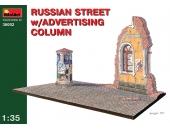Русская улица с афишной тумбой