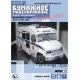 "ZiL ""Bychok"" ISO KAwZ-3244, VAZ 21093 Police"