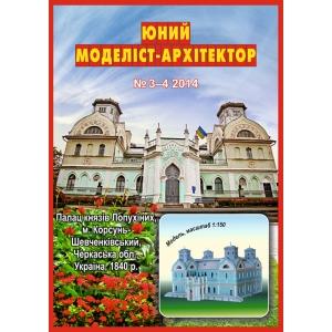 Замок князей Лопухиных