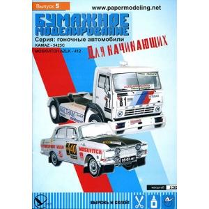 КамАЗ 5425С, Москвич АЗЛК-412