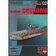 U-boot Seehund